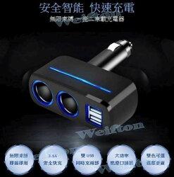 點菸雙孔+雙USB 直插車充 點菸器擴充杯 車載MP3 行車記錄儀 擴充器 點煙器擴充座 汽車點煙器 電源轉換器