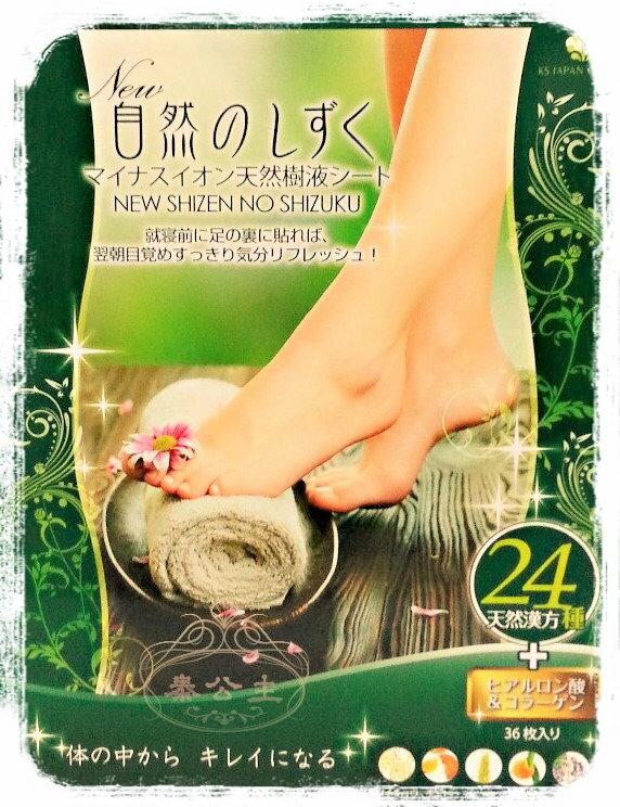 日本商品代購-健康腳貼24漢方組