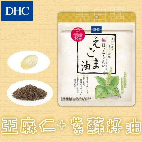日本DHC亞麻仁油20日/30日紫蘇籽 DHC亞麻籽油 亞麻油 紫蘇籽 紫蘇油亞麻油酸橄欖油omega3