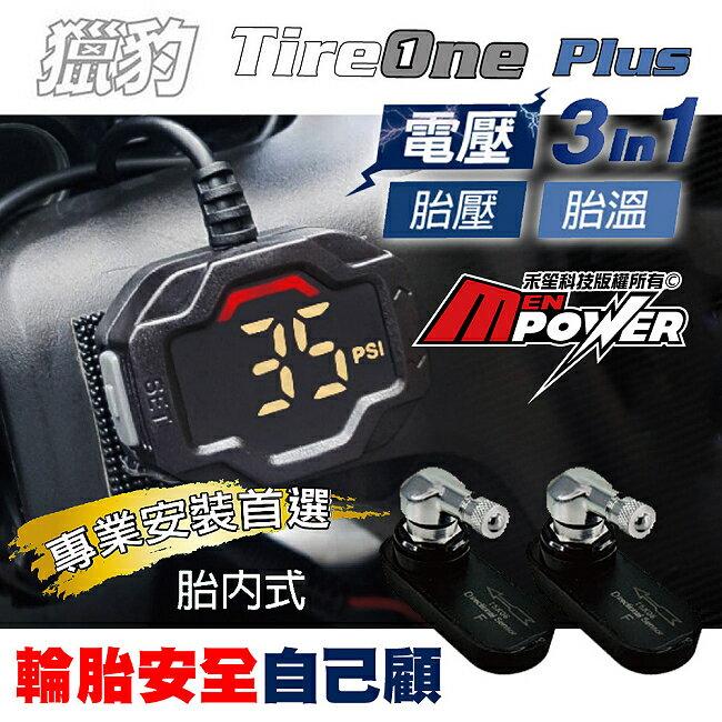 【免運】機車胎壓 獵豹 最新二代 TireOne Plus 三合一 胎壓 胎溫 電壓 胎內式 胎壓偵測器 TPMS 獵豹胎壓