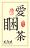 【漢方養生茶】 5包試用組 退火 降火氣 使口氣芬芳 促進唾液分泌 潤喉 7