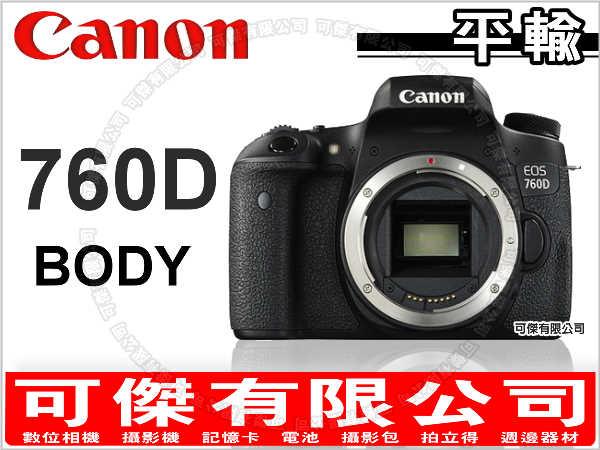 可傑 Canon EOS 760D 單機身 BODY 數位 單眼相機 CMOS影像感應器 高影像 WIFI 繁中 平輸