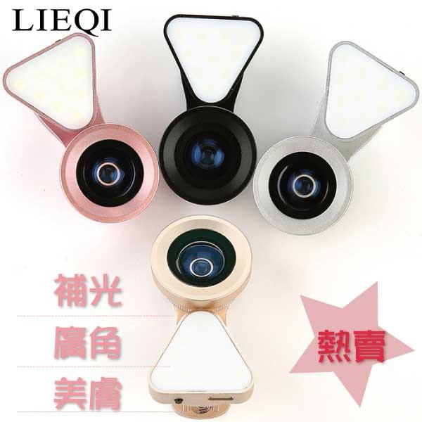 ➤新品熱賣【和信嘉】LEIQI  LQ-035 廣角鏡頭 美膚 自拍神器 廣角+微距+補光三合一手機鏡頭組(玫瑰金)