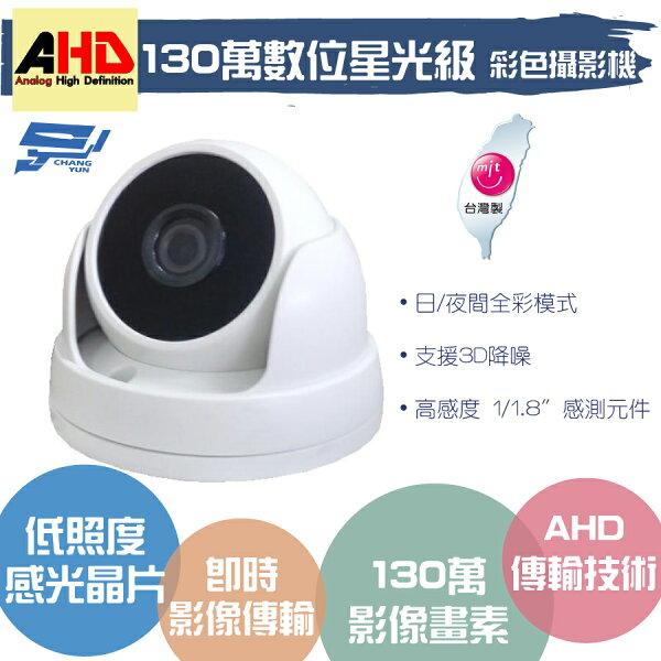 ►高雄台南屏東監視器◄130萬畫素720PAHD半球型星光級超低照度全彩攝影機