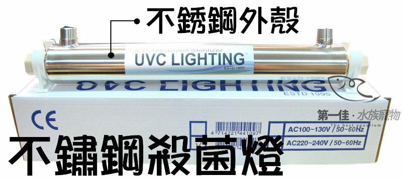 [第一佳水族寵物] 長江牌UV不鏽鋼殺菌燈UV-401[24W]