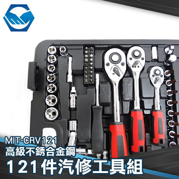 工仔人 鉻釩鋼材質 高硬度耐磨 CRV121 萬向接頭 螺絲刀套筒組 全拋光兩用扳手 121件套裝工具組