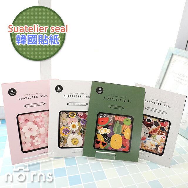 Suatelier seal貼紙包 - Norns 韓國進口設計文具 手作手帳貼紙 水果花瓣櫻花 美食裝飾貼紙