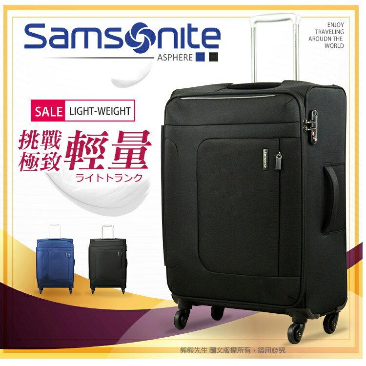 《熊熊先生》人氣熱銷7折 新秀麗 72R 旅行箱 28吋大容量行李箱 Asphere 防盜拉鍊布箱 Samsonite商務箱 送好禮