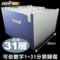68折 HFPWP 31層風琴夾可展開站立風琴夾^(1~31^) PP環保無毒 F4319