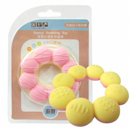 『121婦嬰用品館』奇哥 固齒器玩具 蘋果綠/草莓粉