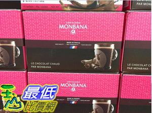 [COSCO代購] C116570 MONBANA INSTANT HOT COCOA 三合一極品可可 30公克X40入