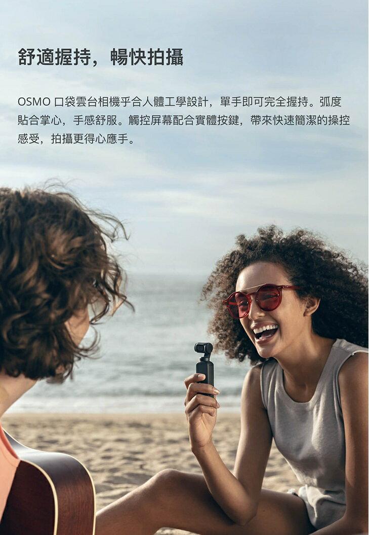 【APP領券最高折500】現貨 DJI Osmo Pocket 口袋雲台相機 全景 FPV 智能跟隨 三軸口袋機 公司貨 5