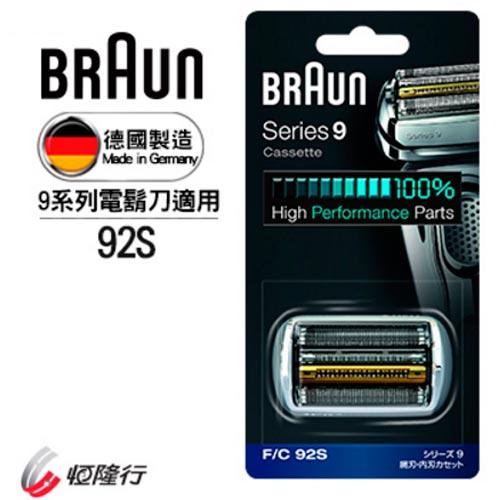 德國百靈 Braun 92S 刀頭刀網組(銀) 電動刮鬍刀專用 原廠配件