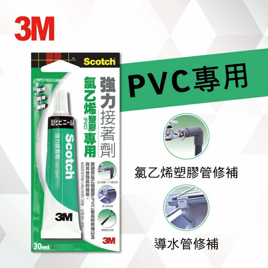 3M 6525N PVC 強力接著劑 30ml