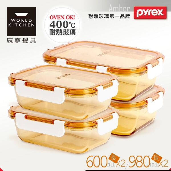 【美國康寧Pyrex】透明玻璃保鮮盒4件組(AMBS0401)