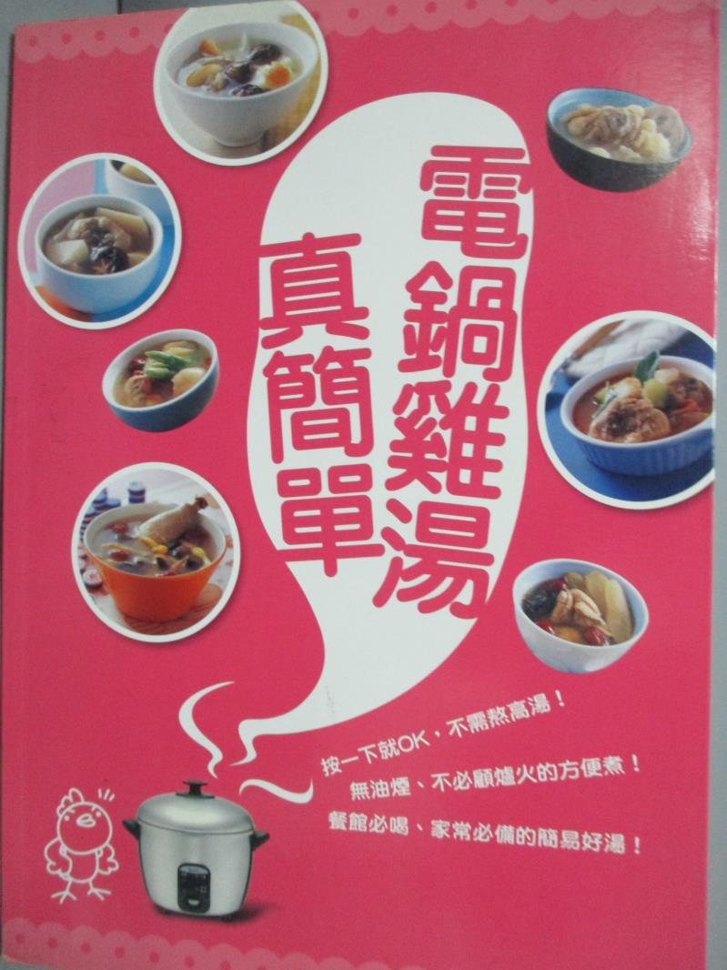 ~書寶 書T5/餐飲_XBC~電子鍋雞湯真簡單_邦聯文化