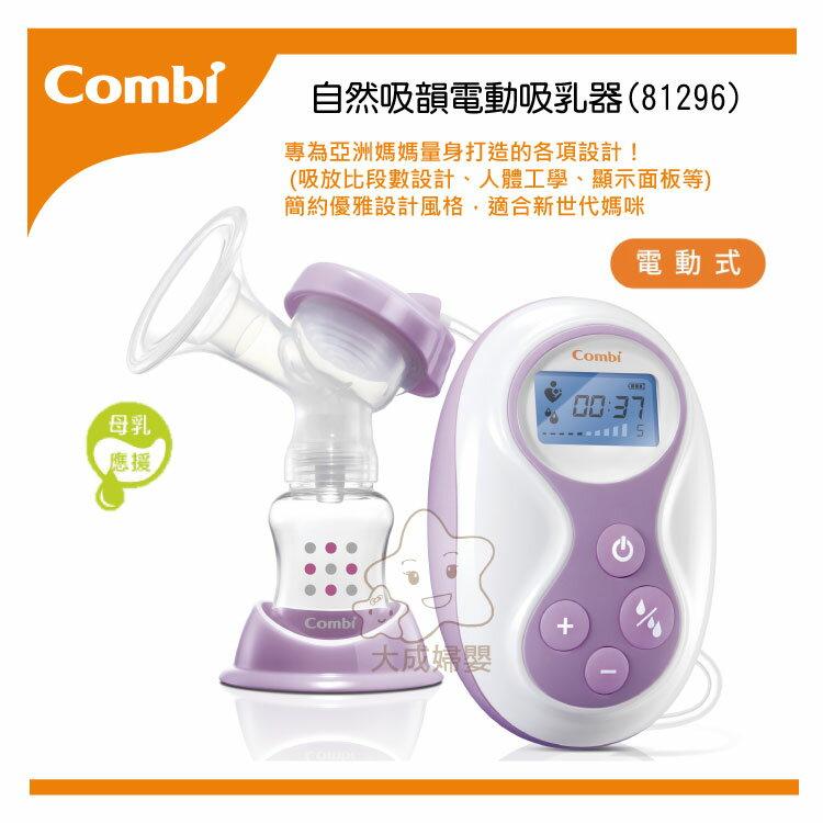 【大成婦嬰】Combi 自然吸韻電動吸乳器 (81296) 台灣康貝公司貨 主機一年保固 1