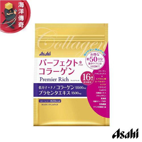 【現貨】日本Asahi 朝日 金色加強版 膠原蛋白粉 378g  /  50日份(大袋裝)【海洋傳奇】 0