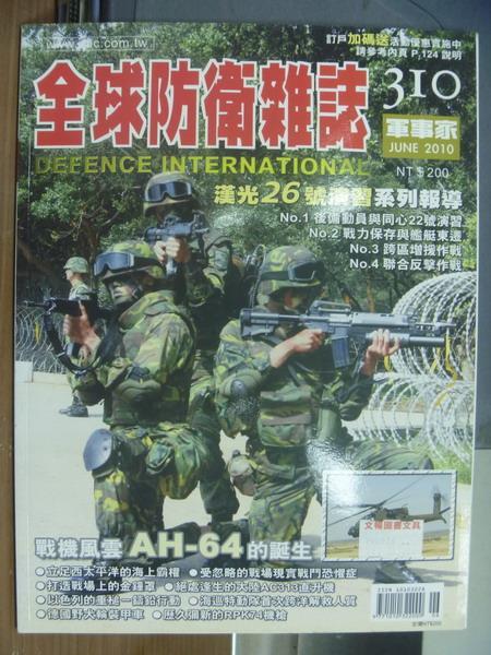 【書寶二手書T1/軍事_PDC】軍事家_310期_戰機風雲AH-64的誕生等