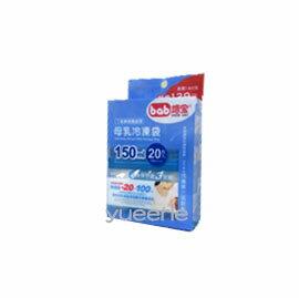 【悅兒樂婦幼用品?】bab 培寶母乳冷凍袋20枚入(150ml)