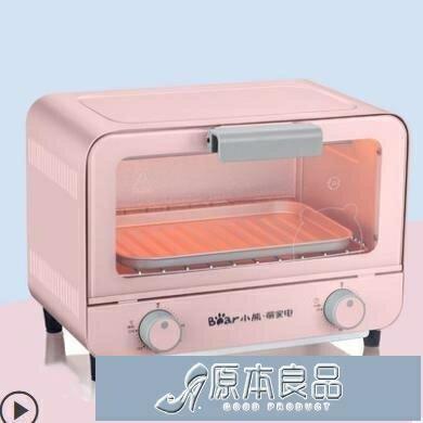 烤箱 220v電烤箱北歐風家用烘焙多功能全自動小型迷你9L電器 JY6904YYJ 交換禮物