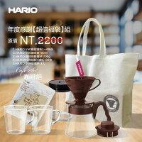【日本HARIO】2019 新春超值福袋 耐熱玻璃 咖啡用品 5入組(日本製)-桃子寶貝玩廚房-居家生活推薦