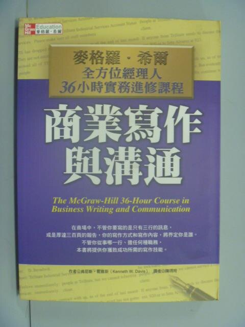 ~書寶 書T1/財經企管_GKL~商業寫作與溝通_肯尼斯.戴維斯^(Kenneth W.