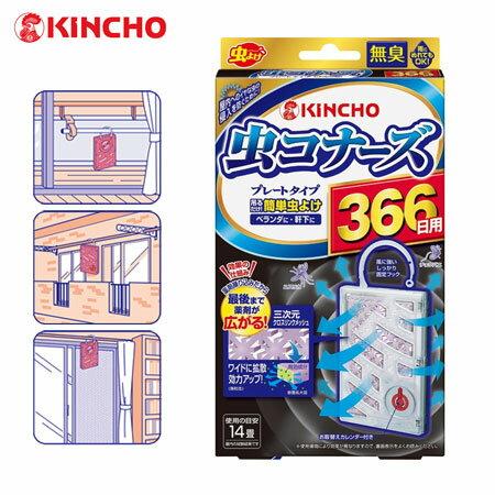 日本 金鳥 KINCHO 防蚊掛片366日(一盒入) 防蚊