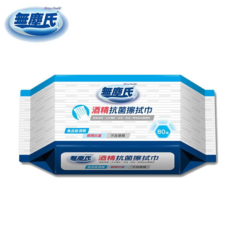 【無塵氏】酒精抗菌擦拭巾(80抽) 濕紙巾 酒精濕巾-米菲寶貝