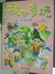 【書寶二手書T9/少年童書_ZBQ】親子童玩DIY系列4-不織布篇_張曉華