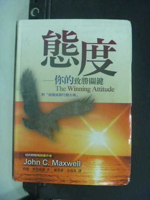 【書寶二手書T3/宗教_GBO】態度-你的致勝關鍵_陳恩惠, 約翰.麥