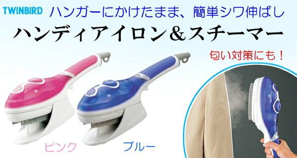 日本TWINBIRD-手持式蒸氣熨斗SA-4084B-粉藍兩色