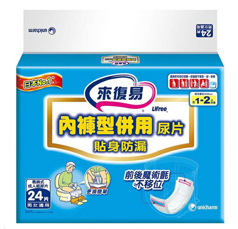 來復易 內褲型併用尿片 24片 (男女共用)*6包(箱購)【德芳保健藥妝】