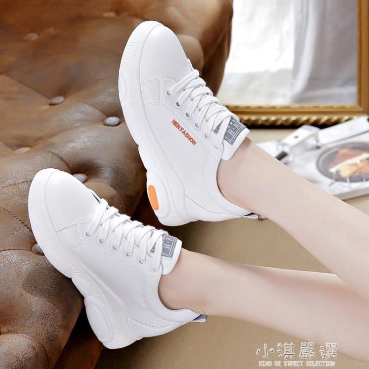 小白鞋女2021秋季新款百搭內增高單鞋運動休閒鞋厚底鬆糕 摩登生活