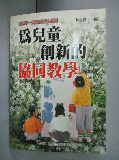 【書寶二手書T1/少年童書_IPH】為兒童創新的協同教學_林惠真