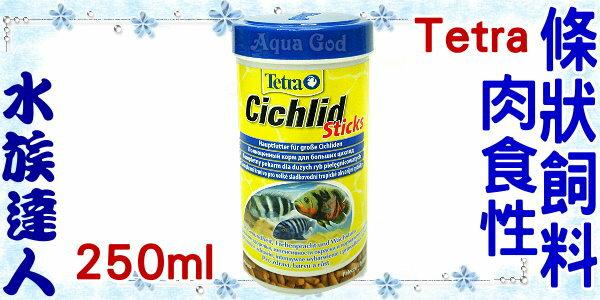 ~水族 ~德彩Tetra~Cichlid肉食性條狀飼料^(迷你型^) 250ml T357