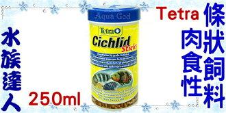 【水族達人】德彩Tetra《Cichlid肉食性條狀飼料(迷你型) 250ml T357》大型肉食性魚隻適用