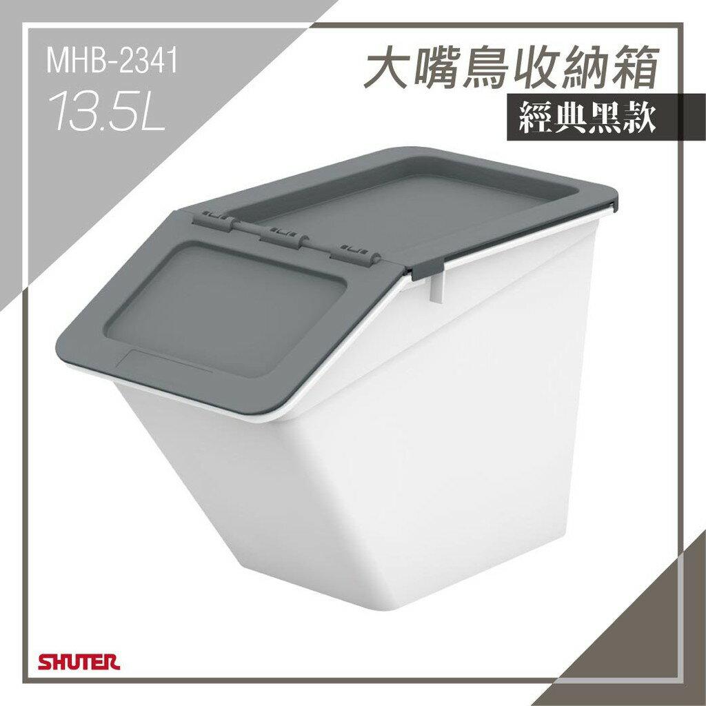 【西瓜籽】樹德 大嘴鳥收納箱 MHB-2341 灰 收納/置物/箱子/盒子/籃子/整理盒
