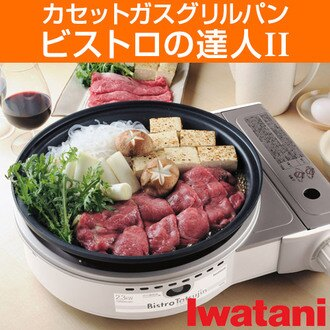 日本直送 含運/代購-日本岩谷Iwatani/ CB-GP-W/瓦斯爐/卡式爐/火烤兩用烤盤/多功能烤盤/CB-GP-W