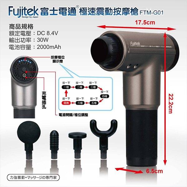 【毒】FUJITEK 富士電通 (日本品牌) 極速震動按摩槍 6檔轉換 全身按摩 原廠保固一年 FTM-G01 5