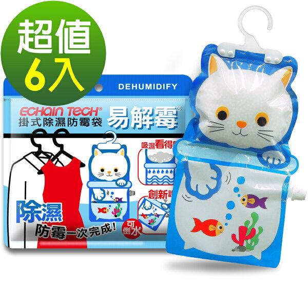 LOG樂格:ECHAINTECH易解霉可掛式除濕防霉袋(6包組)~專利可倒水設計、每包吸濕量可達500CC以上!!