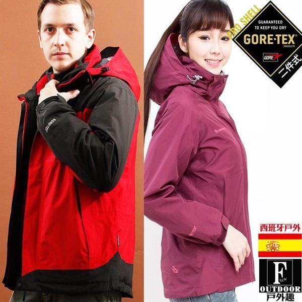 歐洲原裝~GORETEX二合一 兩件式高防水防風外套+厚刷外套(多色可選)【西班牙-戶外趣】 - 限時優惠好康折扣