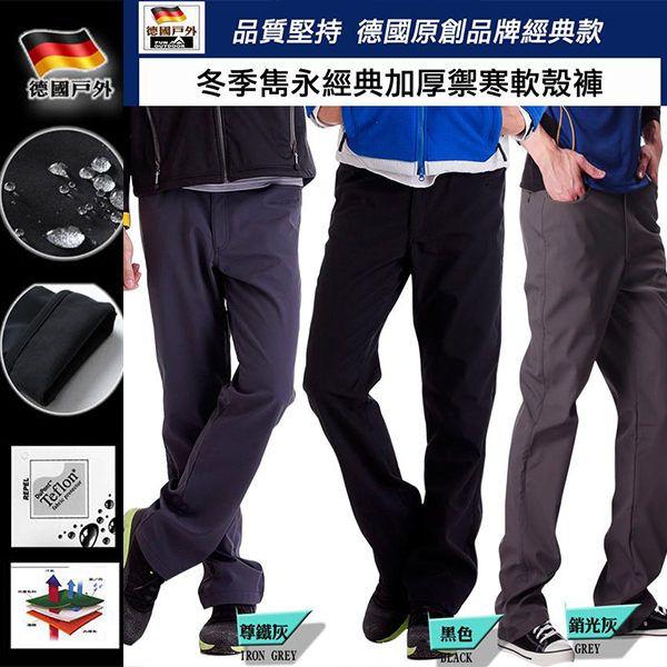 防風防潑水彈性加厚禦寒軟殼褲