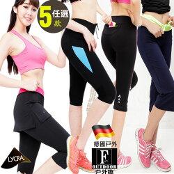 七分褲(5款任選)--女款防曬爆汗透氣極速乾萊卡彈力路跑褲/瑜珈褲【德國-戶外趣】