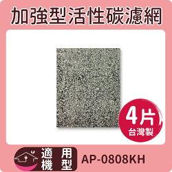 CZ 加強型除臭活性碳濾網 4片 適用COWAY AP-0808KH 台灣製造