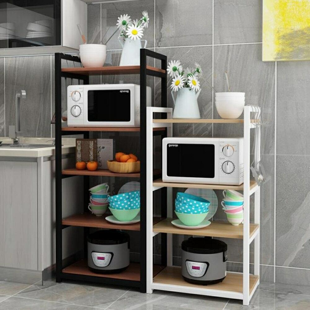 廚房置物架 微波爐置物架廚房落地多層烤箱架調料收納架鍋碗整理架北歐 MKS 歐萊爾藝術館