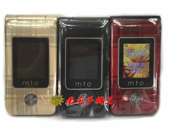 +南屯手機王+MTO M398 3G 雙卡 雙螢幕 超大鈴聲 摺疊式 老人/軍人機【宅配免運費】