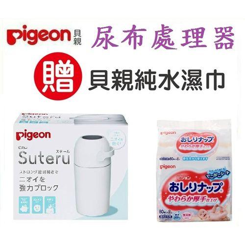 Pigeon貝親 尿布處理器P09016贈加厚型純水濕巾 (80抽*3包)★衛立兒生活館★