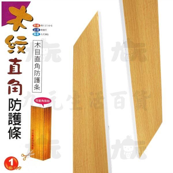 【九元生活百貨】木紋直角防護條 桌角防護條 防撞條