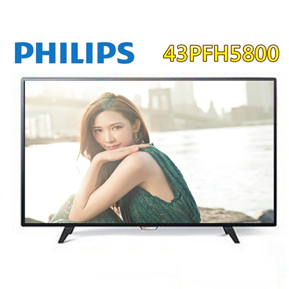 【PHILIPS 飛利浦】43吋 IPS低藍光智慧聯網電視 43PFH5800 顯示器+視訊盒 (新品) 含基本安裝